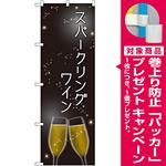 のぼり旗 スパークリングワイン (SNB-2064) [プレゼント付]