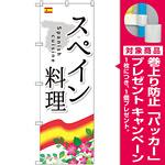 のぼり旗 スペイン料理 (SNB-2069) [プレゼント付]