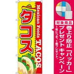 のぼり旗 タコス (SNB-2071) [プレゼント付]
