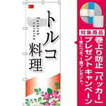 のぼり旗 トルコ料理 (SNB-2078) [プレゼント付]