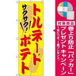 のぼり旗 トルネードポテト (SNB-2079) [プレゼント付]