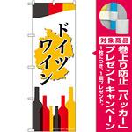 のぼり旗 ドイツワイン (SNB-2080) [プレゼント付]