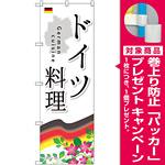 のぼり旗 ドイツ料理 (SNB-2081) [プレゼント付]