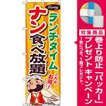 のぼり旗 ナン食べ放題 ランチタイム (SNB-2083) [プレゼント付]