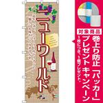のぼり旗 ニューワールド (SNB-2084) [プレゼント付]