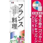 のぼり旗 フランス料理 (SNB-2088) [プレゼント付]