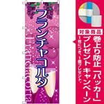 のぼり旗 フランチャコルタ (SNB-2089) [プレゼント付]