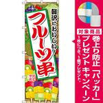 のぼり旗 フルーツ串 (SNB-2091) [プレゼント付]
