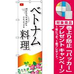 のぼり旗 ベトナム料理 (SNB-2093) [プレゼント付]