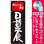 のぼり旗 日替定食 ボリューム満点 (SNB-2095) [プレゼント付]