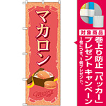 のぼり旗 マカロン (SNB-2096) [プレゼント付]