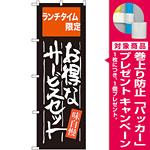 のぼり旗 お得なサービスセット ランチタイム限定 (SNB-2102) [プレゼント付]