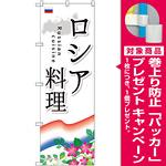 のぼり旗 ロシア料理 (SNB-2103) [プレゼント付]