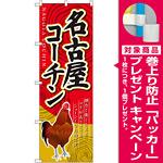 のぼり旗 名古屋コーチン (SNB-2113) [プレゼント付]
