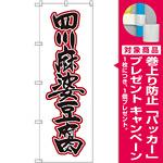 のぼり旗 四川麻婆豆腐 (SNB-2114) [プレゼント付]