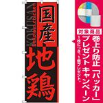 のぼり旗 国産地鶏 (SNB-2115) [プレゼント付]
