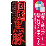 のぼり旗 国産黒豚 (SNB-2117) [プレゼント付]