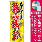 のぼり旗 絶品チャーハン (SNB-2127) [プレゼント付]