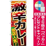 のぼり旗 激辛カレー (SNB-2130) [プレゼント付]
