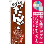 のぼり旗 だんご 手づくり (SNB-2131) [プレゼント付]
