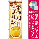 のぼり旗 手作りプリン (SNB-2133) [プレゼント付]