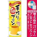 のぼり旗 手作り卵プリン (SNB-2135) [プレゼント付]