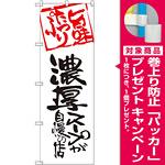 のぼり旗 濃厚スープが自慢の店 (SNB-2144) [プレゼント付]