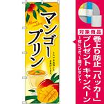 のぼり旗 マンゴープリン (SNB-2147) [プレゼント付]