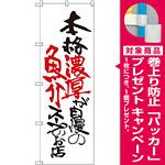 のぼり旗 濃厚が自慢の魚介スープのお店 (SNB-2151) [プレゼント付]