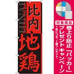 のぼり旗 比内地鶏 (SNB-2154) [プレゼント付]