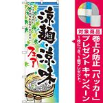 のぼり旗 涼麺・涼味フェア (SNB-2157) [プレゼント付]