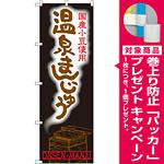 のぼり旗 温泉まんじゅう 国産小豆使用 (SNB-2158) [プレゼント付]