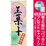 のぼり旗 生菓子 各種取り揃え(SNB-2165) [プレゼント付]