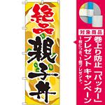 のぼり旗 親子丼 絶品 (SNB-2168) [プレゼント付]