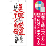 のぼり旗 美味しい厳選 スープが自慢 (SNB-2169) [プレゼント付]