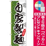 のぼり旗 自家製麺 (SNB-2171) [プレゼント付]