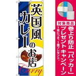 のぼり旗 英国風カレーのお店 (SNB-2172) [プレゼント付]
