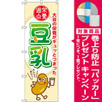 のぼり旗 豆乳 (SNB-2174) [プレゼント付]