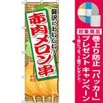 のぼり旗 赤肉メロン串 (SNB-2175) [プレゼント付]