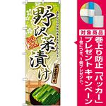 のぼり旗 野沢菜漬け (SNB-2177) [プレゼント付]