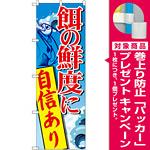 のぼり旗 餌の鮮度に自信あり (SNB-2180) [プレゼント付]