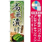のぼり旗 高菜漬け (SNB-2182) [プレゼント付]