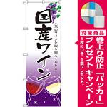 のぼり旗 国産ワイン (SNB-2190) [プレゼント付]