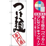 のぼり旗 つけ麺専門店 (SNB-2194) [プレゼント付]