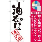 のぼり旗 油そば専門店 (SNB-2196) [プレゼント付]
