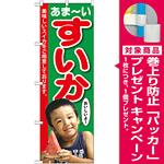 のぼり旗 すいか 子供写真 1人 (SNB-2198) [プレゼント付]