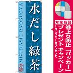 のぼり旗 水だし緑茶 (SNB-2208) [プレゼント付]