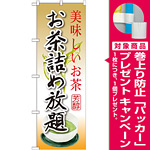 のぼり旗 お茶詰め放題 (SNB-2209) [プレゼント付]