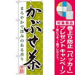のぼり旗 かぶせ茶 (SNB-2210) [プレゼント付]