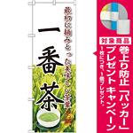 のぼり旗 一番茶 (SNB-2212) [プレゼント付]